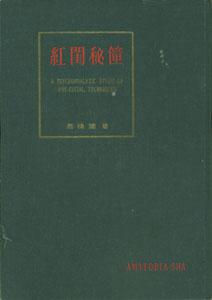 紅閨秘コウ A PSYCHOANALYTIC STUDY OF PRE-COITAL TECHNIQEUS