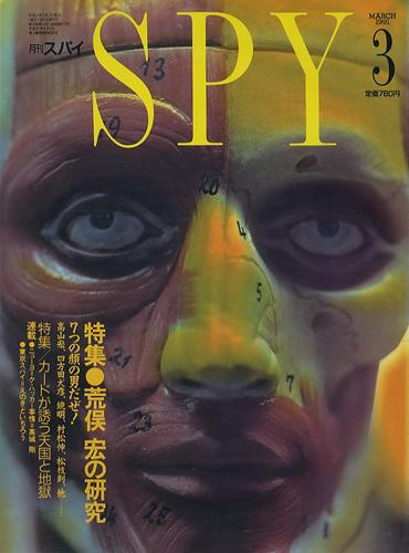 SPY 月刊スパイ/MARCH 1991