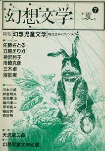 幻想文学 第七号/季刊 夏号