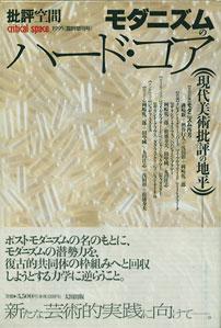 批評空間 critical space 1995 臨時増刊号