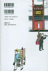 彩色中国看板図譜 一九三〇年代の街路風物[image2]