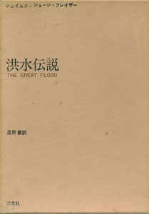 洪水伝説 THE GREAT FLOOD