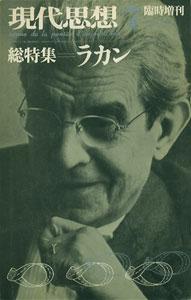 現代思想 七月臨時増刊/vol.9-8