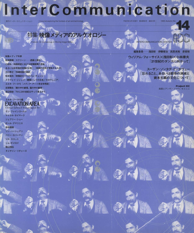 InterCommunication 季刊 インターコミュニケーション No.14 1995 Autumn