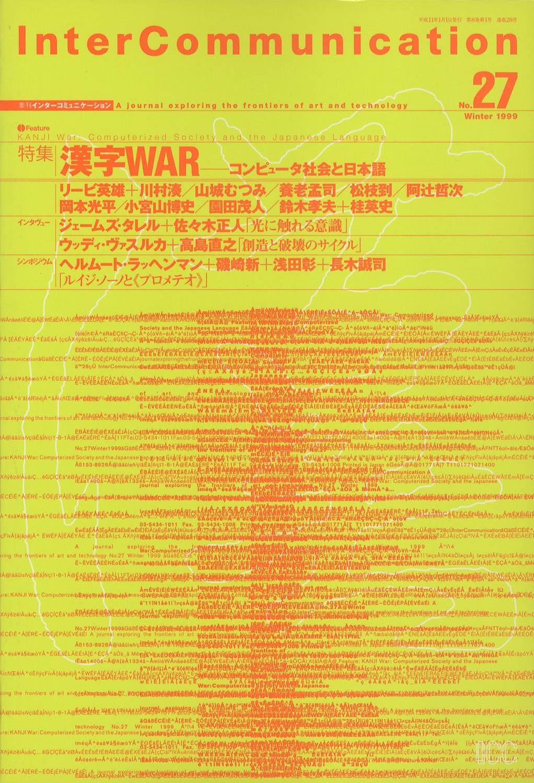 InterCommunication 季刊 インターコミュニケーション/No.27 1999 Winter