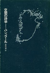 空間の詩学[image3]