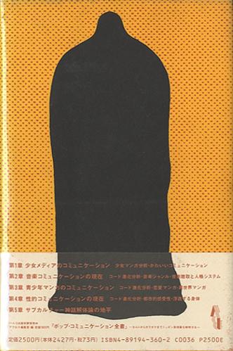 サブカルチャー神話解体 少女・音楽・マンガ・性の30年とコミュニケーションの現在[image2]