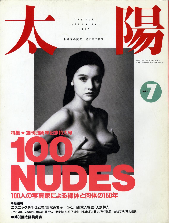 太陽 創刊28周年記念特大号 1991年7月号 NO.361