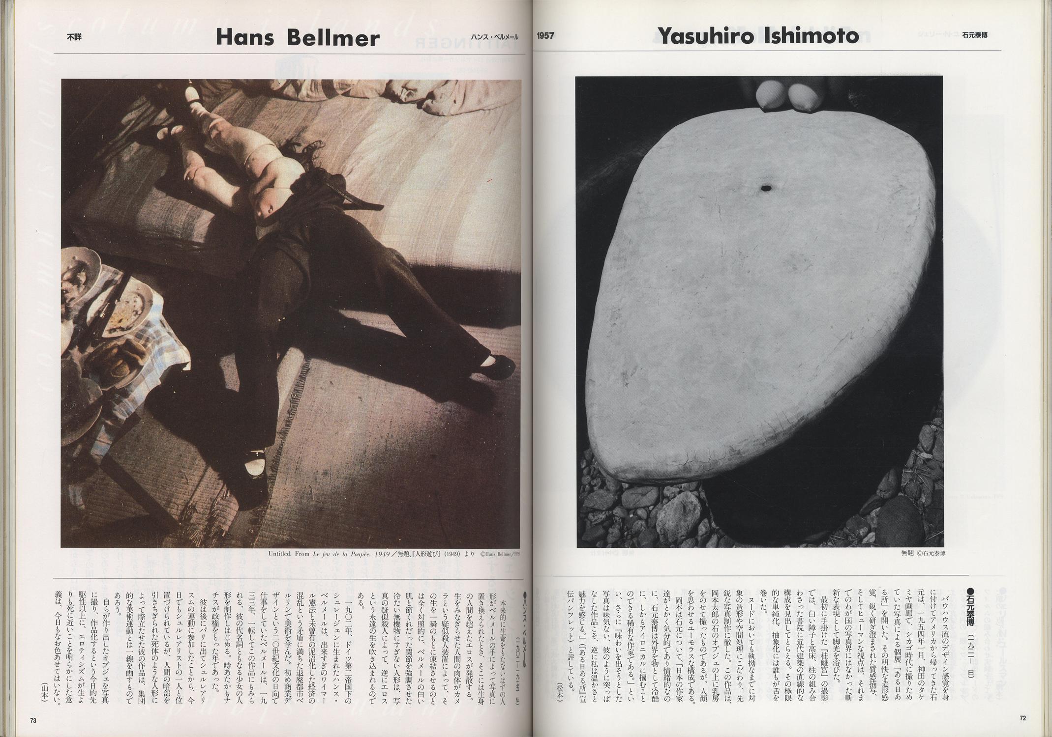 太陽 創刊28周年記念特大号 1991年7月号 NO.361[image3]