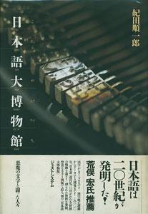 日本語大博物館 悪魔の文字と闘った人々