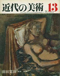 近代の美術 第13号