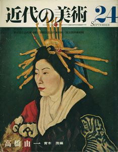 近代の美術 第24号