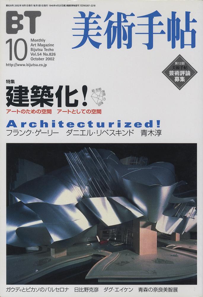 美術手帖 2002年10月号