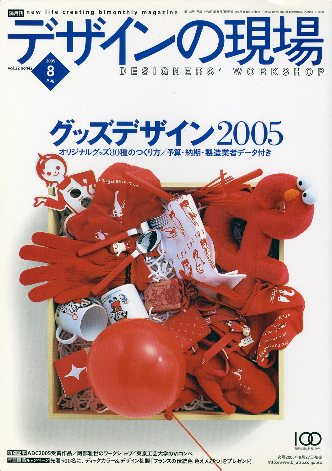 デザインの現場 DESIGNERS' WORKSHOP VOL.22 NO.142