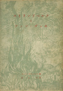 ストリンドベルクとファン・ゴッホ 藝術作品と精神分裂病との關聯の哲學的考察