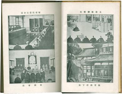 仰ぎまつる明治天皇の御聖徳 水島荘介謹編[image3]