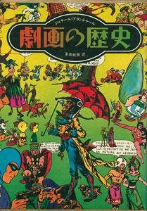 劇画の歴史[image1]