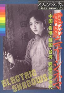 ImageForum 月刊イメージフォーラム 11月増刊号