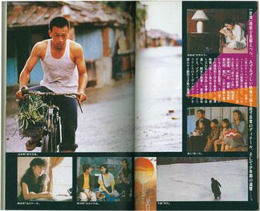 ImageForum 月刊イメージフォーラム 11月増刊号[image3]