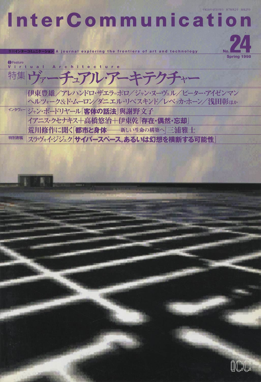 InterCommunication 季刊 インターコミュニケーション No.24 1998 Spring