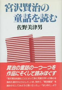 宮沢賢治の童話を読む