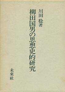 柳田国男の思想史的研究