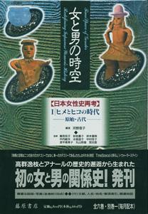 女と男の時空 日本女性史再考/1 ヒメとヒコの時代―原始・古代