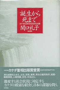 誕生から死まで カナダと日本の生活文化比較