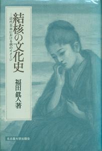 結核の文化史 近代日本における病のイメージ