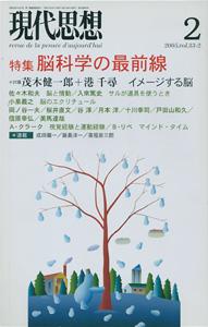 現代思想 2005年2月号/vol.33-2