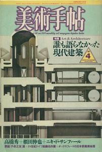美術手帖 1986年4月号