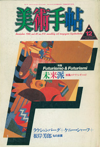 美術手帖 1986年12月号[image1]