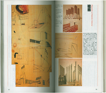 美術手帖 1986年12月号[image3]