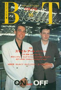 美術手帖 1990年10月号