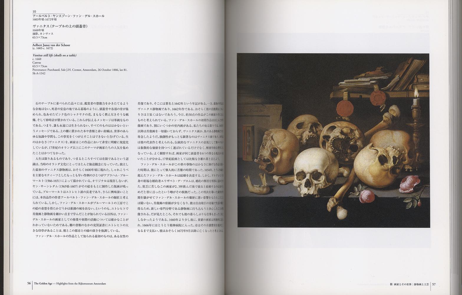 オランダ絵画の黄金時代 アムステルダム国立美術館展図録[image2]