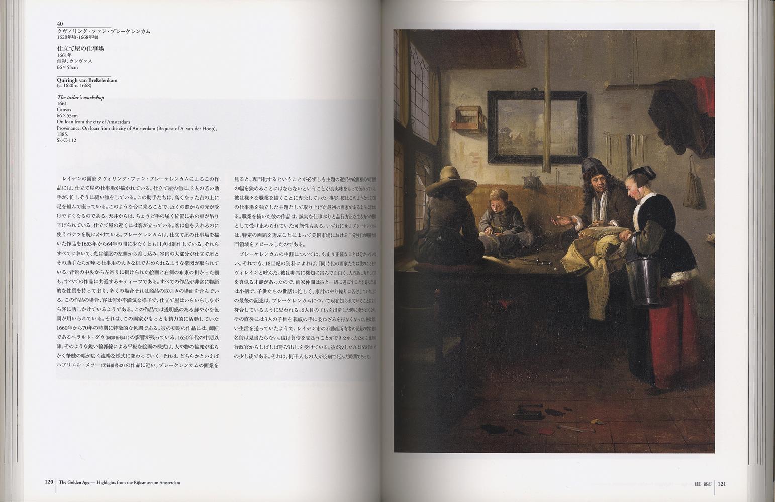 オランダ絵画の黄金時代 アムステルダム国立美術館展図録[image3]