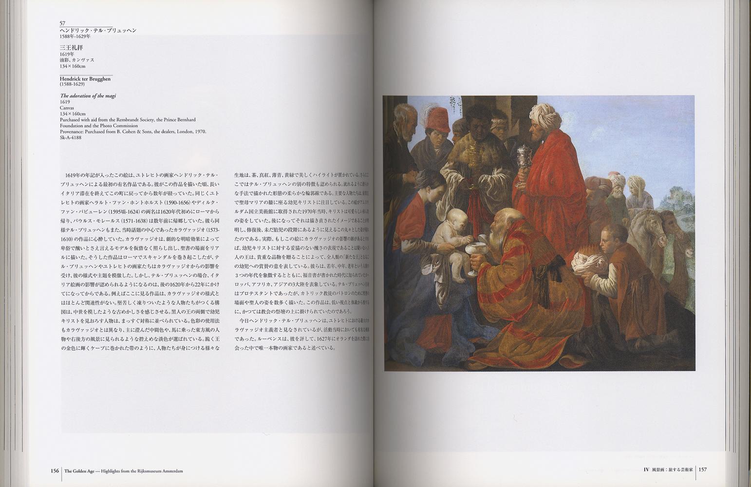 オランダ絵画の黄金時代 アムステルダム国立美術館展図録[image4]