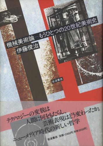 機械美術論 もうひとつの20世紀美術史