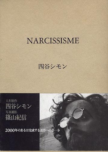 NARCISSISME 四谷シモン