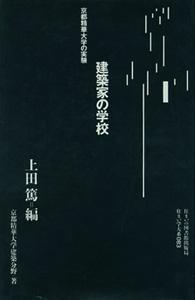 建築家の学校 京都精華大学の実験