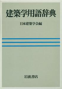 建築学用語辞典