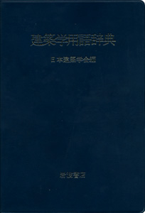 建築学用語辞典[image2]