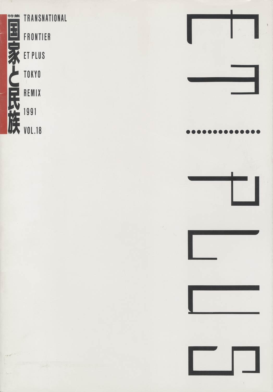 ET PLUS [TOKYO REMIX] エプリュ 1991 VOL.18