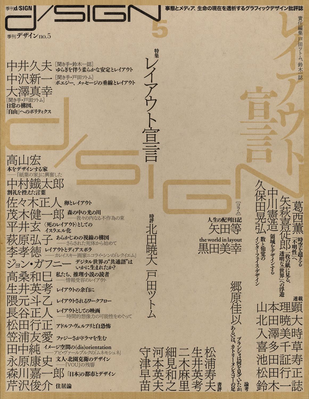 季刊 d/SIGN デザイン no.5