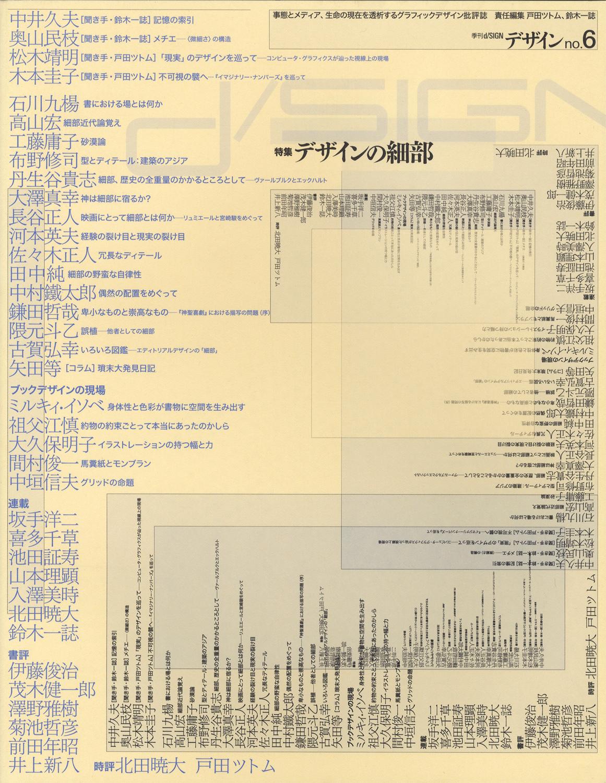 季刊 d/SIGN デザイン no.6