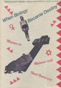 生物学が運命を決めたとき ワイマールとナチスドイツの女たち[image2]