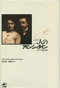 二人のアインシュタイン ミレヴァの愛と生涯