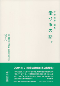 Biohistory 2003 生命誌2003 37-40