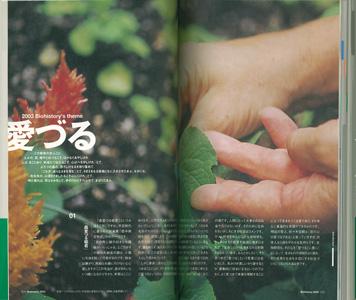 Biohistory 2003 生命誌2003 37-40[image2]