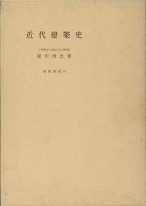 近代建築史 国際環境における日本近代建築の史的考察